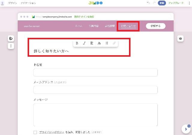 ホームページ作成サービス Jimdo お問い合わせフォームの修正