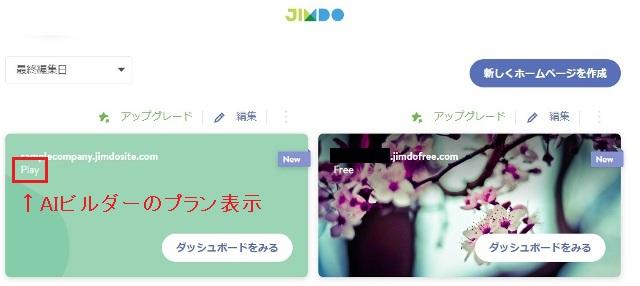 ホームページ作成サービス Jimdo 管理画面での表示・確認