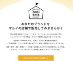 委託販売「出品型」プロジェクト名「oioi BASE MARKRT」
