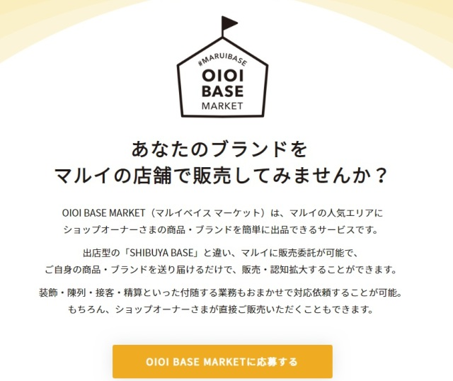 委託販売「出品型」プロジェクト名「oioi BASE MARKRT」とは?