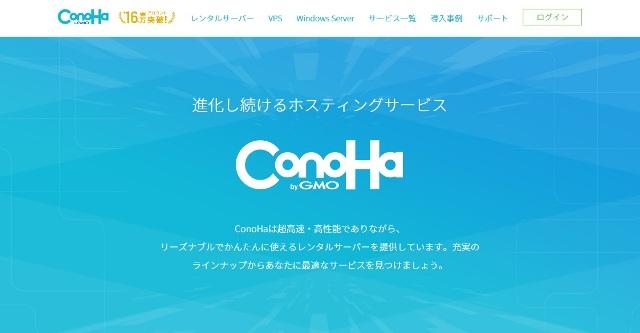 レンタルサーバー ConoHa WING申し込み方法と注意すべき点とは?