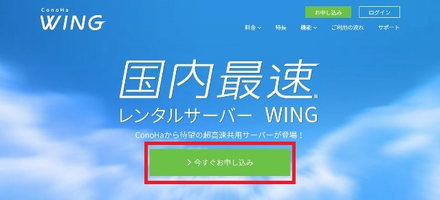 レンタルサーバーConoHa WING レンタルサーバーサービスで申し込みを選択します