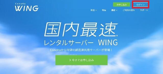 レンタルサーバーConoHa WING  ログイン画面からログインします