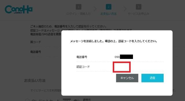 レンタルサーバーConoHa WING  送付された認証コードを入力してください