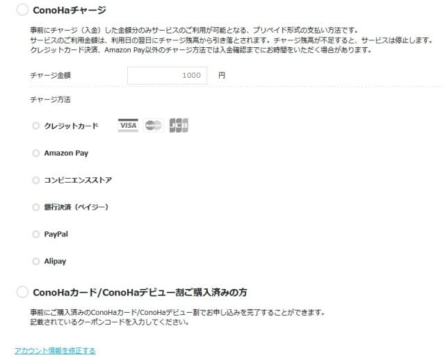 レンタルサーバーConoHa WING  ConoHa チャージとConoHa カード