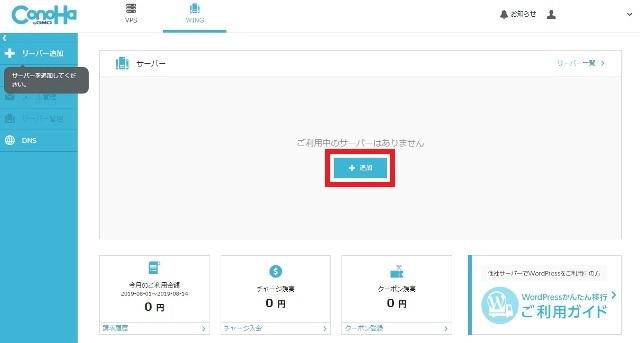 レンタルサーバーConoHa WING  ログイン画面からログイン サーバーを追加します
