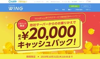 ConoHa WING 他社サーバーから乗り換えで最大20000円キャッシュバックキャンペーン