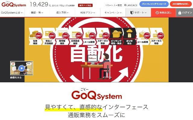 複数ネットショップ一元化 GoQSystem