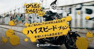 レンタルサーバー ロリポップ!ハイスピードプランキャンペーン