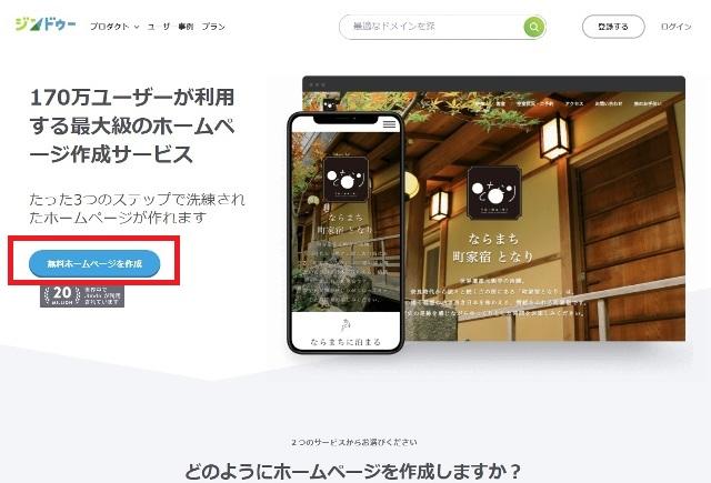 ホームページ作成サービス Jimdo公式サイトにアクセス