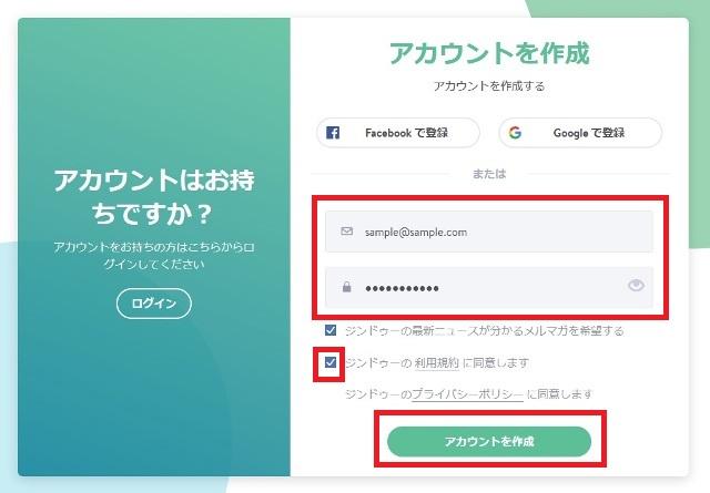 ホームページ作成サービス Jimdo アカウント作成に必要な事項を入力