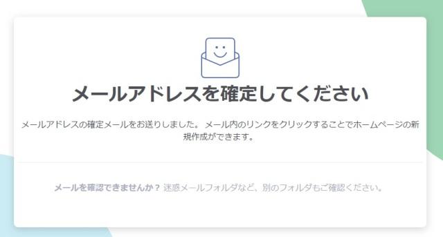 ホームページ作成サービス Jimdo メール送付