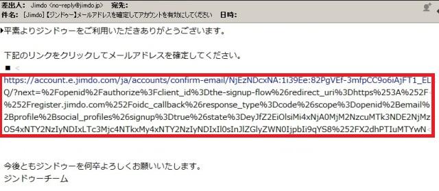 ホームページ作成サービス Jimdo 送付されたメールのリンクをクリック