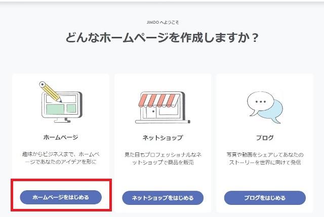 ホームページ作成サービス Jimdo ホームページを始める