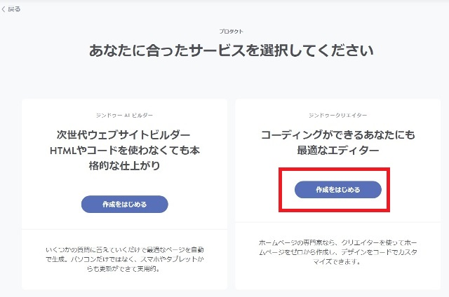 ホームページ作成サービス Jimdo ジンドゥクリエイターを選択する