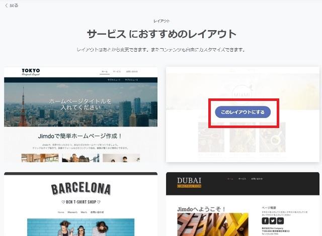 ホームページ作成サービス Jimdo レイアウトを選択