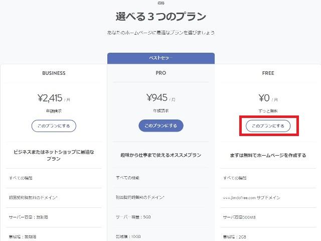 ホームページ作成サービス Jimdo 無料・有料を選択