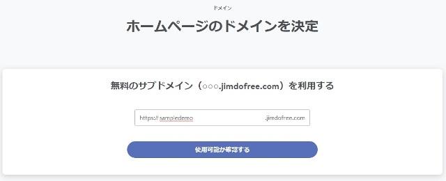 ホームページ作成サービス Jimdo 公開サイトアドレス・ドメインを決定