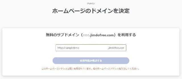 ホームページ作成サービス Jimdo 公開サイトアドレス・ドメインが他で利用されている場合