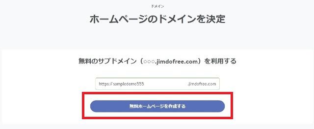 ホームページ作成サービス Jimdo 公開サイトアドレス・ドメインを最終決定