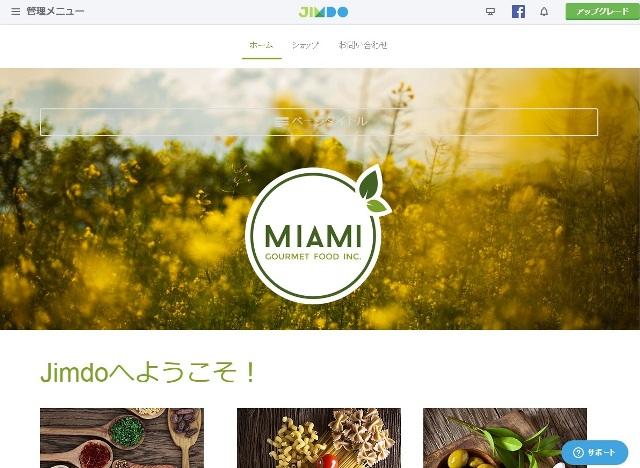 ホームページ作成サービス Jimdo サイト制作の準備ができました