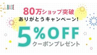 レンタルサーバー ネットショップ作成サービスBASE 80万ショップ突破ありがとうキャンペーン