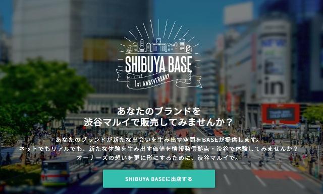 オーナーさんが店舗に立つ「出店型」プロジェクト名「SHIBUYA BASE」とは?