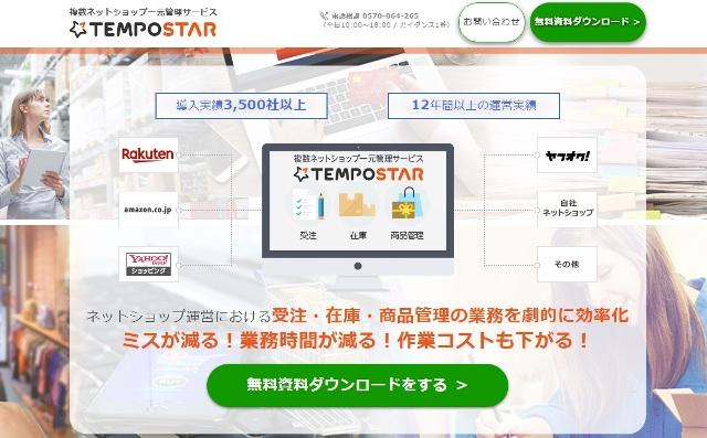 複数ネットショップ一元化 TEMPOSTAR