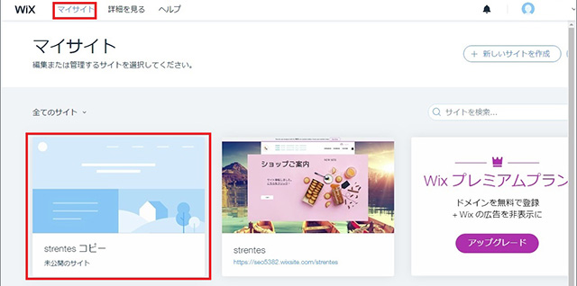 管理画面で「マイサイト」をクリックし、複製したサイトを確認