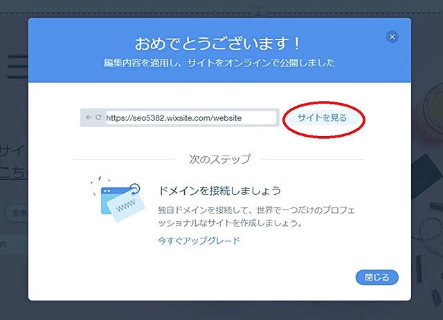 これで表「サイトを見る」をクリックして確認
