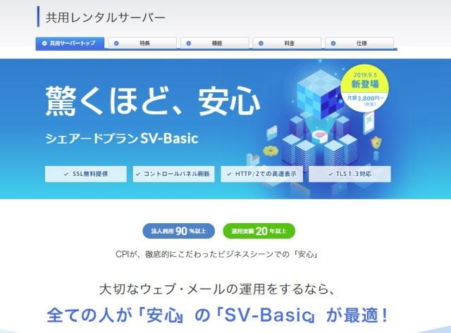 レンタルサーバー CPI シェアードプラン SV-Basic(エスブイベーシック)とは?