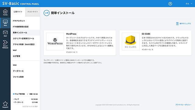 レンタルサーバーSV-Basic 使いやすいコントロールパネル