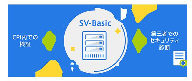 レンタルサーバーSV-Basic 第三者でのセキュリティ診断