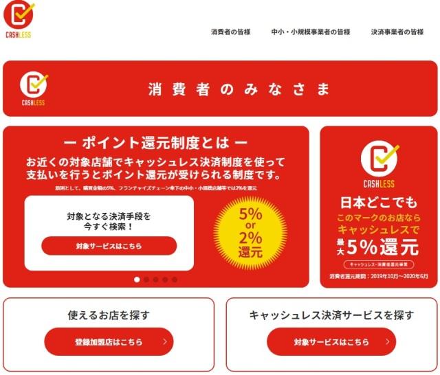 キャッシュレス・ポイント還元事業の対象店舗検索のための地図アプリとホームページ上の地図機能