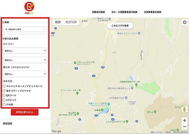 キャッシュレスポイント還元対象店舗を地図で探す