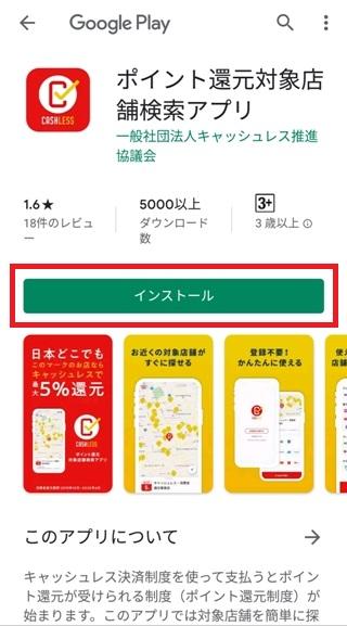 キャッシュレスポイント還元対象店舗を探すスマホアプリをグーグルプレイからダウンロード