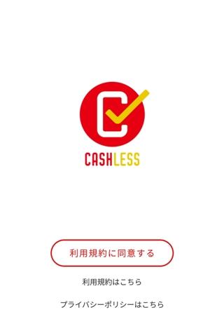 キャッシュレスポイント還元対象店舗を探すスマホアプリ規約に同意