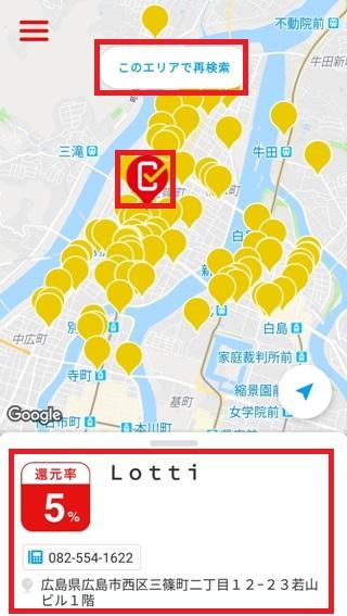 キャッシュレスポイント還元対象店舗を探すスマホアプリ 利用可能店舗が表示されます