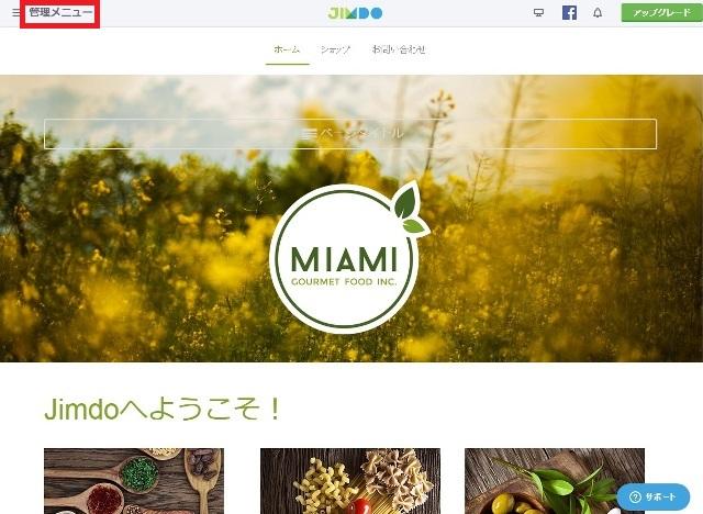 ホームページ作成サービス「Jimdo」サイト構成の確認