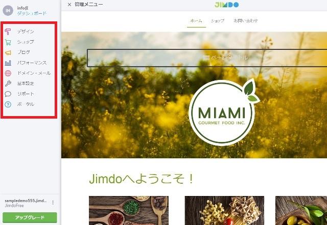 ホームページ作成サービス「Jimdo」管理メニュー