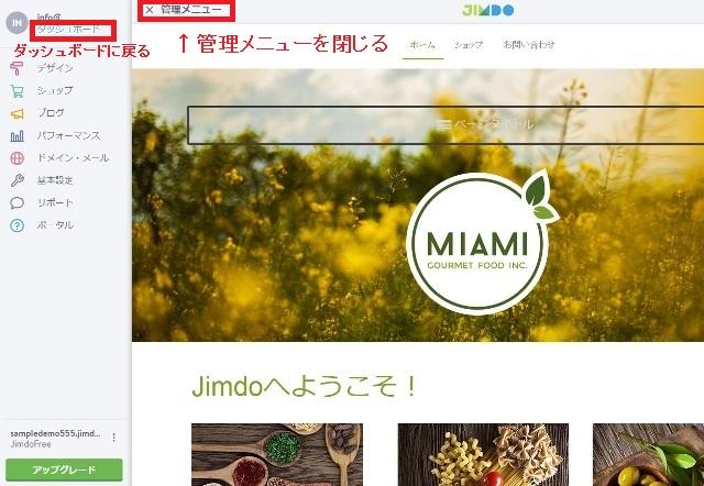 ホームページ作成サービス「Jimdo」管理メニュー終了