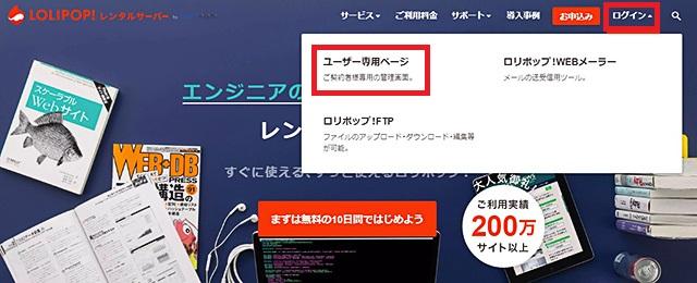 レンタルサーバー ロリポップ公式サイトにアクセス