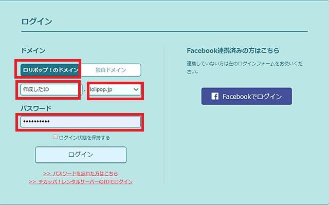 レンタルサーバー ロリポップ IDとパスワードを入力