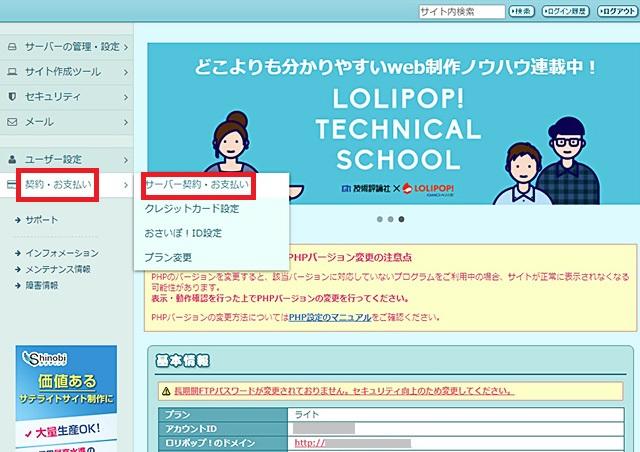 レンタルサーバー ロリポップ管理画面「サーバー契約・お支払い」をクリック