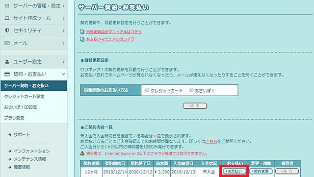 レンタルサーバー ロリポップ管理画面 お支払いをクリック