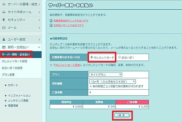 レンタルサーバー ロリポップ管理画面 自動更新設定を行う