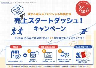 ネットショップ作成サービス MakeShop売上スタートダッシュキャンペーン