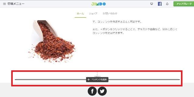ホームページ作成サービス 「Jimdo」画像コンテンツ+コンテンツを追加を表示