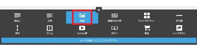 ホームページ作成サービス 「Jimdo」画像を選択
