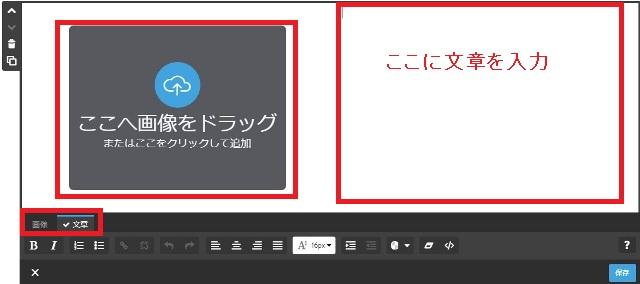 ホームページ作成サービス 「Jimdo」画像付き文章設定画面が表示